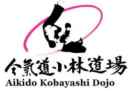 aikido-kobayashi-dojo-logo